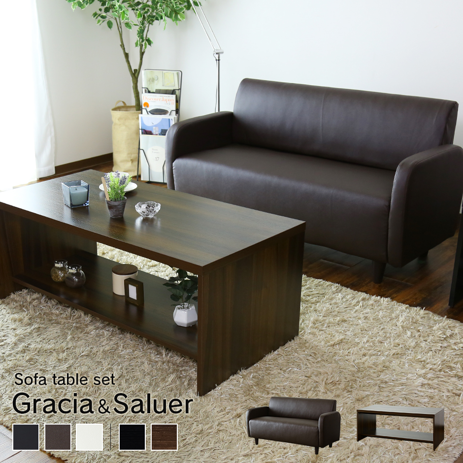 【送料無料】 応接セット 応接 ソファ 2P×1脚 テーブル セット グラシア テーブル サリュー110cm セット
