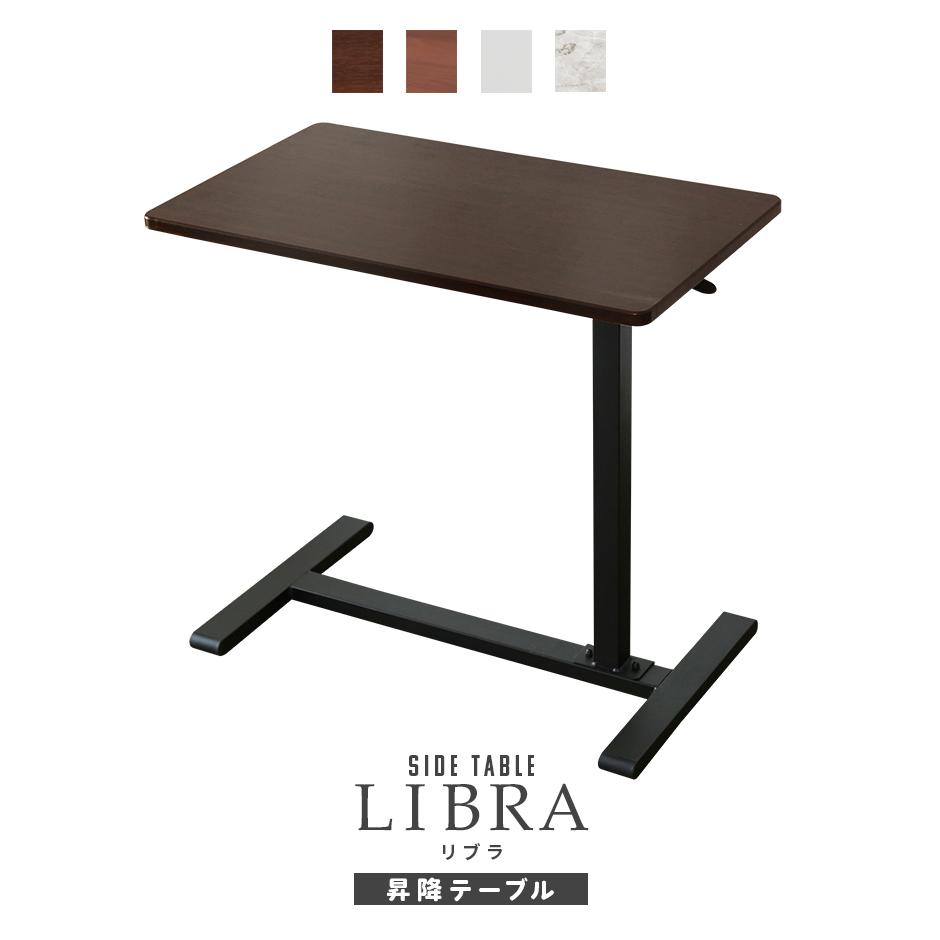 【送料無料】 昇降テーブル ガス圧昇降 リフトテーブル 幅80cm 奥行40cm 昇降式 テーブル サイドテーブル キャスター付き リブラ80×40