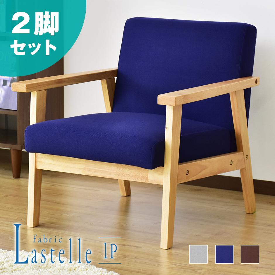 【送料無料】 ソファ 1人掛け 2脚セット チェア 北欧 天然木フレーム ラステル1P×2