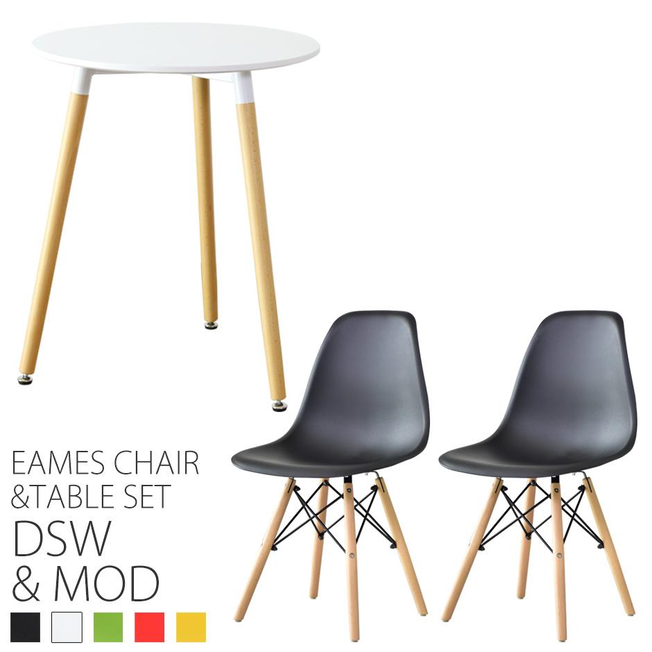 イームズ テーブル チェア2脚セット モッド DSW セット 送料無料 椅子 eames テーブルモッド 2脚セット 初回限定 初回限定 新生活応援