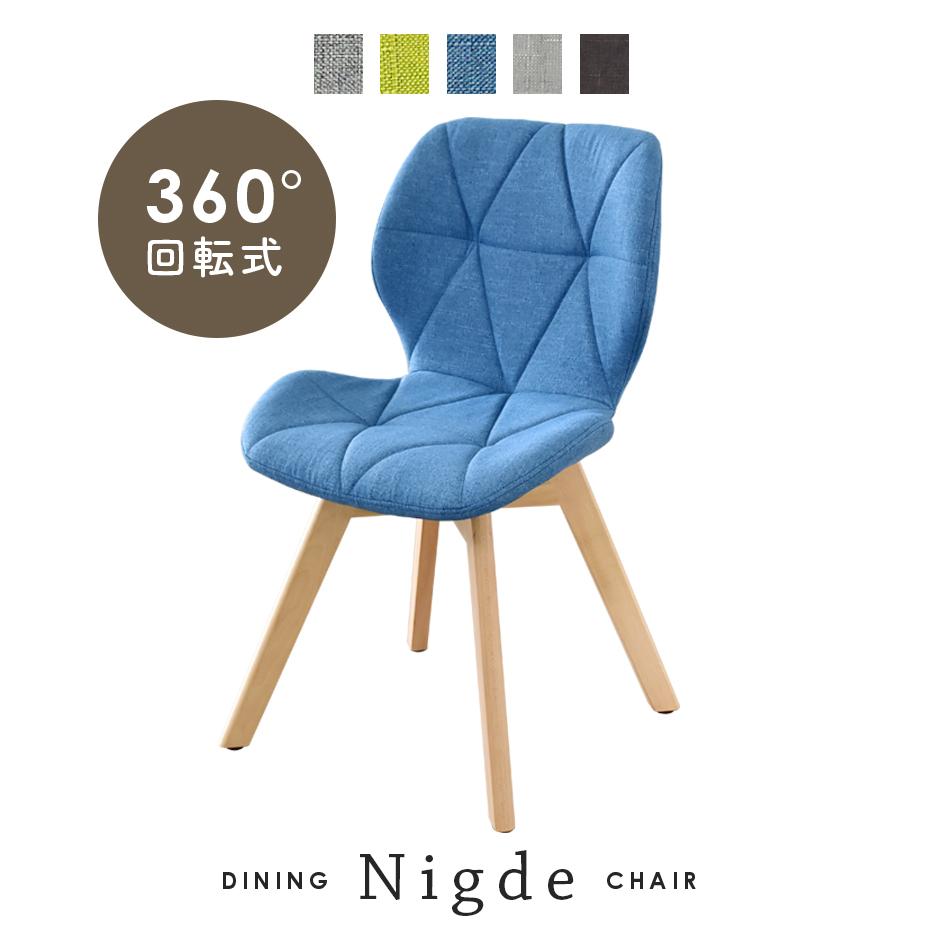 チェア 木目 おしゃれ 北欧 チェアー イス 椅子 返品送料無料 ギフト いす ダイニング デザイナーズ 24時 デザイナーズチェア 7 12時- クーポン10% 8 送料無料 ニーデ ドリス