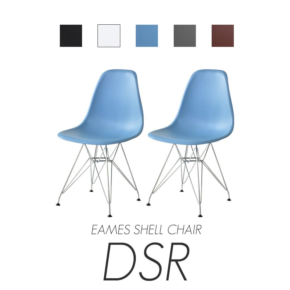【12/20限定 クーポン20%オフ】ダイニングチェア イームズチェア チェア イス 椅子 いす ダイニング イームズ おしゃれ 北欧 リプロダクト デザイナーズ シェルチェア デザイナーズチェア イームズDSR ドリス KIC