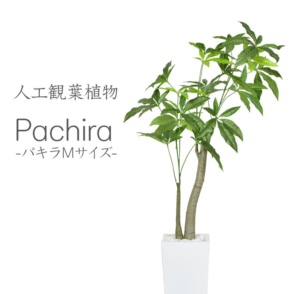 【送料無料】 パキラM(高さ107) 人工観葉植物 光触媒 パキラ 水やり不要 高さ107 インテリアグリーン 観葉植物 造花 [パキラM]