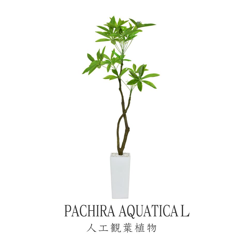 【送料無料】 パキラL(高さ140~160) 人工観葉植物 光触媒 パキラ140cm 水やり不要 高さ140 インテリアグリーン 観葉植物 造花 [パキラL]