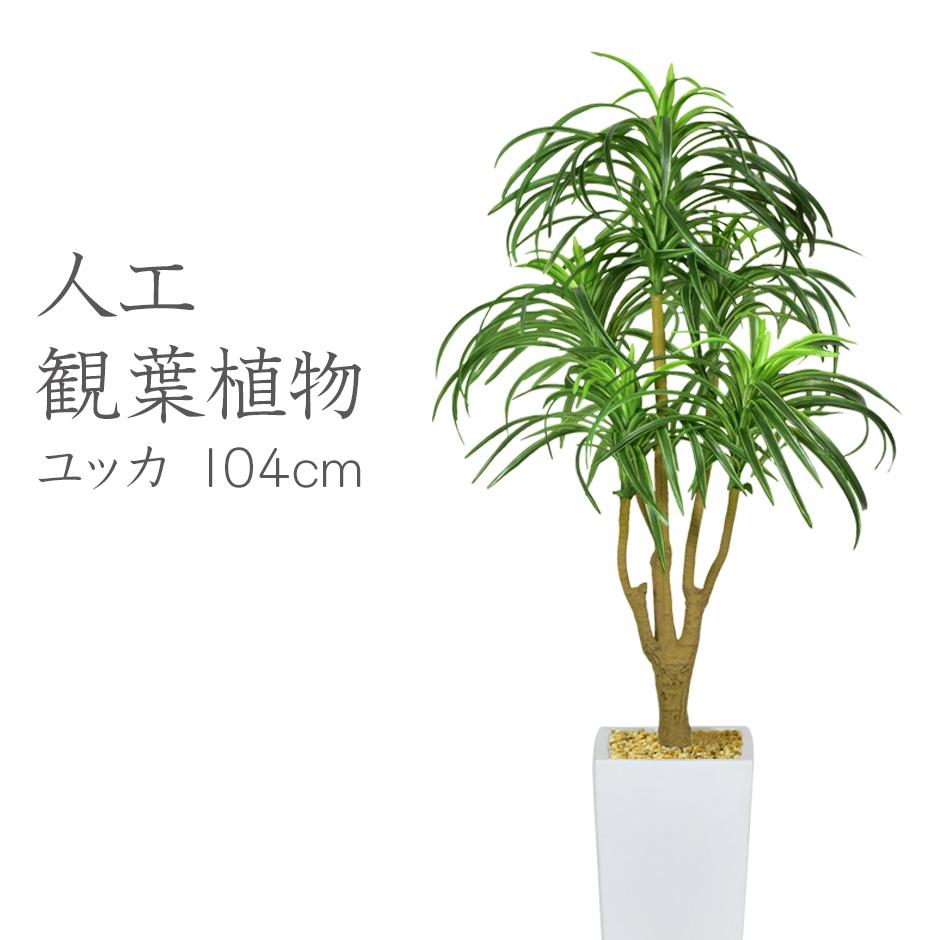 室内 おしゃれ 人工観葉植物 造花 光触媒 水やり不要 ユッカ104cm Seasonal Wrap入荷 造花ユッカ104cm オリーブフルーツ104cm 高さ104 送料無料 高さ104cm インテリアグリーン まとめ買い特価 観葉植物