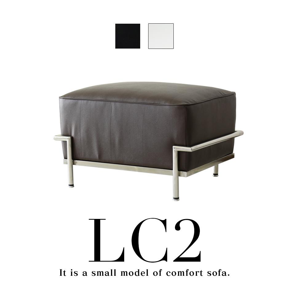 送料無料 ソファー スツール コルビジェ 北欧 ポケットコイル lc2 LC2 デザイナーズ コルビジェスツール ウレタン デザイナーズ モダン モダンリビング 合皮 リプロダクト リモデル LC-2-ST
