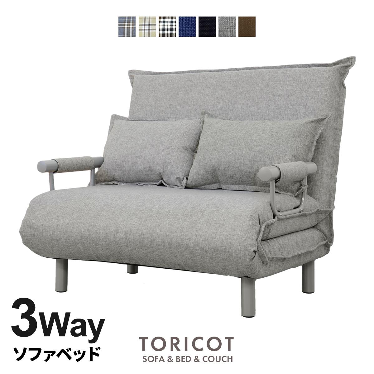【送料無料】 折りたたみベッド ソファーベッド 折りたたみ三つ折りタイプ 2人掛けソファ 二人掛けソファ ソファベッド[トリコL][KIC]