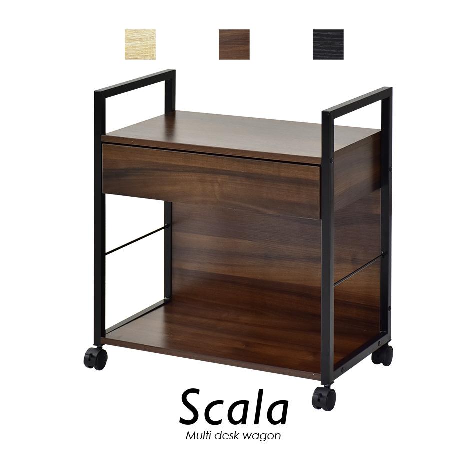 デスクワゴン デスク収納 収納 コンパクトワゴン キャスター付き 引出し収納 サイドテーブル ナイトテーブル シンプル 幅57 高さ63.5 奥行32.5 おしゃれ  スカラ ドリス