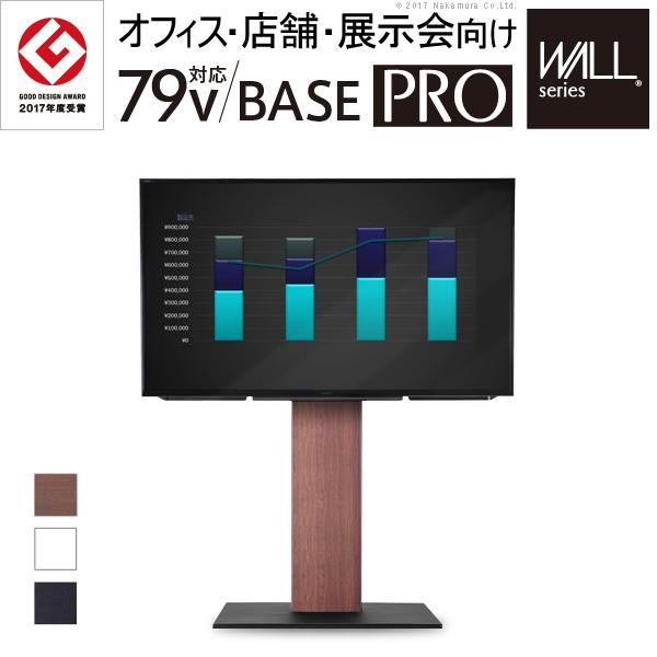 mb-i-3600185 WALL PRO BASE ウォール プロ ベース 自立型TVスタンド 据置式 スチール 金属 固定金具 ホワイト ブラック ウォールナット i-3600185
