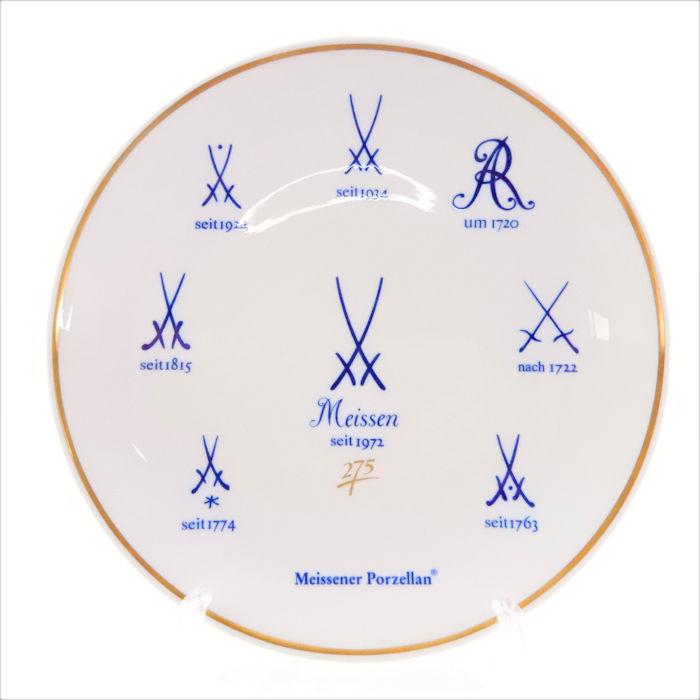 【中古】マイセン アクアティンタ 歴代双剣マーク 飾り皿 1枚 ウォールプレート インテリア S11021B3