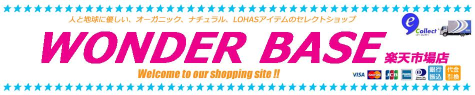 WONDER BASE 楽天市場店:オーガニックコスメ、インナーウェア、アパレルのお店です。