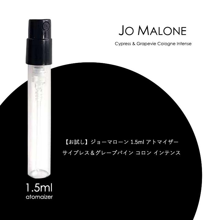 送料無料 ジョーマローン香水お試し ジョーマローン ロンドン JO MALONE LONDON サイプレス グレープバイン お手頃 捧呈 アトマイザー コロン 1.5ml インテンス 価格 交渉 少量 香水 メール便 お試し