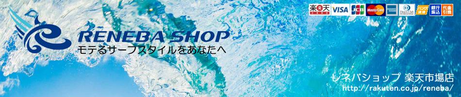 RENEBA SHOP:夏のサーフスタイルにぴったりのお目立ちアイテム!