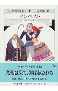 送料無料 中古 WEB限定 『1年保証』 シェイクスピア全集 8 シェイクスピア