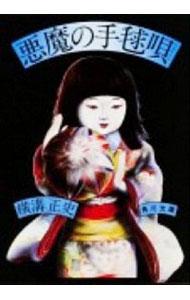 トレンド 送料無料 中古 金田一耕助ファイル 12 横溝正史 開店記念セール -悪魔の手毬唄-