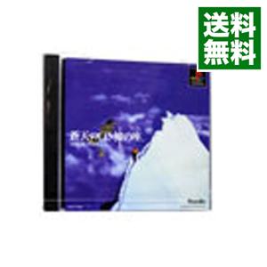 送料無料 中古 最新 PS ブックレット� 蒼天の白き神の座 特売 GREAT PEAK