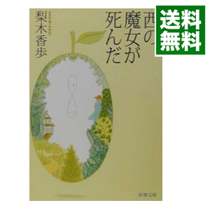 【送料無料】 【中古】西の魔女が死んだ / 梨木香歩