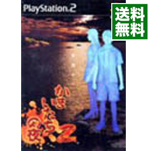 【送料無料】 【中古】PS2 かまいたちの夜2-監獄島のわらべ唄-