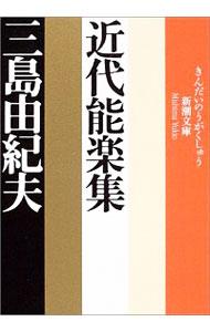 送料無料 倉 中古 安い 激安 プチプラ 高品質 三島由紀夫 近代能楽集