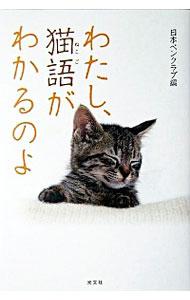 送料無料 新作販売 中古 わたし 定番スタイル 猫語がわかるのよ 日本ペンクラブ