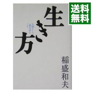 付与 送料無料 中古 全品10倍 日本 9 生き方-人間として一番大切なこと- 5限定 稲盛和夫
