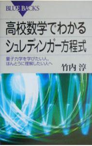 送料無料 中古 高校数学でわかるシュレディンガー方程式 日本産 竹内淳 卸直営