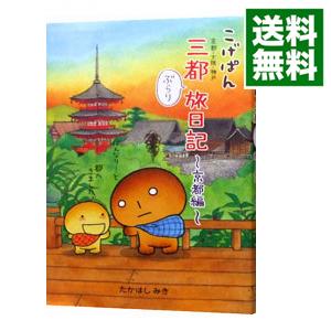 送料無料 中古 こげぱん三都ぶらり旅日記 たかはしみき 国内即発送 京都編 未使用