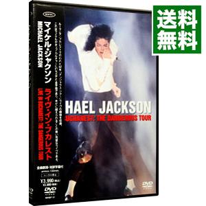 送料無料 中古 ライヴ イン 人気急上昇 ブカレスト ジャクソン OUTLET SALE 出演 マイケル