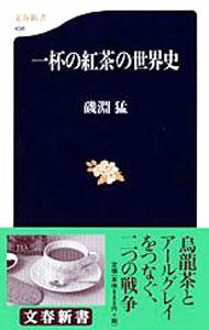 送料無料 中古 一杯の紅茶の世界史 業界No.1 激安 磯淵猛