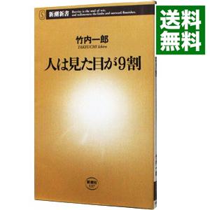 送料無料 中古 人は見た目が9割 日本正規代理店品 開店祝い 竹内一郎