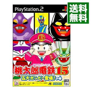 【送料無料】 【中古】PS2 桃太郎電鉄15 五大ボンビー登場!の巻