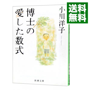 送料無料 中古 百貨店 ☆新作入荷☆新品 小川洋子 博士の愛した数式