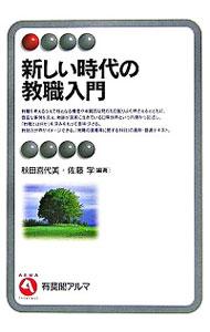送料無料 オリジナル 中古 2020 新作 新しい時代の教職入門 秋田喜代美