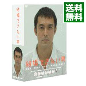 送料無料 激安 中古 結婚できない男 邦画 数量限定アウトレット最安価格 DVD-BOX 特典DVD付