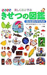 送料無料 中古 驚きの値段で 長谷川康男 バーゲンセール 楽しく遊ぶ学ぶきせつの図鑑