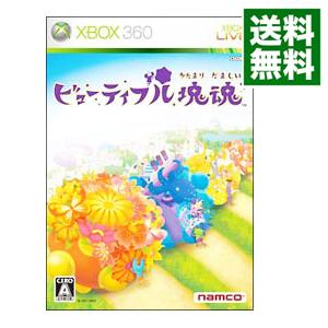 【送料無料】 【中古】Xbox360 ビューティフル塊魂