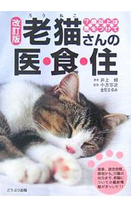 送料無料 中古 老猫さんの医 食 改訂版 ブランド買うならブランドオフ 激安通販 編集 井上緑 住-7歳以上は気をつけて-