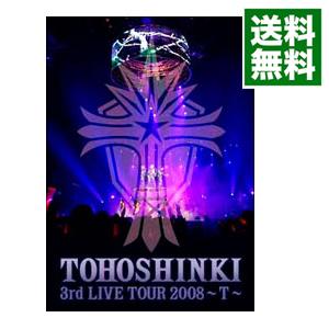 送料無料 中古 3rd オンラインショッピング LIVE TOUR 2008-T- レビューを書けば送料当店負担 東方神起 出演