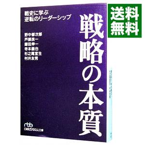 送料無料 人気の製品 中古 捧呈 戦略の本質 野中郁次郎