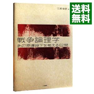 送料無料 再入荷/予約販売! 中古 戦争論理学 超目玉 三浦俊彦