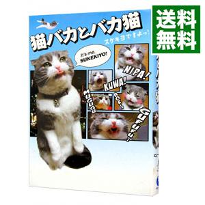 送料無料 爆売り 中古 まとめ買い特価 にょーたろー 猫バカとバカ猫