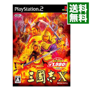 【送料無料】 【中古】PS2 三國志X コーエー定番シリーズ