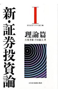 送料無料 中古 新 日本証券アナリスト協会 1 証券投資論 価格交渉OK送料無料 格安 価格でご提供いたします