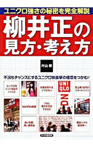 【送料無料】 【中古】柳井正の見方・考え方 / 片山修