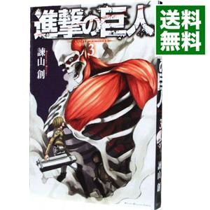 【送料無料】 【中古】進撃の巨人 3/ 諫山創