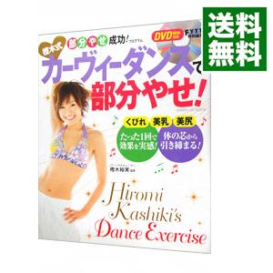 【送料無料】 【中古】樫木式カーヴィーダンスで部分やせ! 【DVD付】/ 樫木裕実