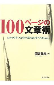 送料無料 中古 記念日 酒井聡樹 AL完売しました 100ページの文章術