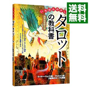 【送料無料】 【中古】いちばんやさしいタロットの教科書 / ルナ・マリア