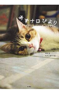 特価キャンペーン 送料無料 倉庫 中古 あすナロびより 1974- 中村文