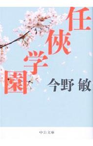 送料無料 店 中古 超安い 任侠学園 阿岐本組任侠シリーズ2 今野敏